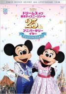ドリームス オブ 東京ディズニーリゾート25th アニバーサリーイヤー マジックコレクション