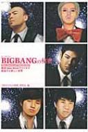 BIGBANGの秘密 韓流ニュー・ウェイブ・アイドルが創造する新しい世界