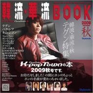 韓流・華流BOOK K-POP TOWN C-POP TOWNの本 2009秋