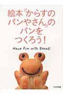 絵本『からすのパンやさん』のパンをつくろう! Have Fun with Bread!