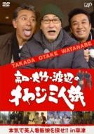 高田・大竹・渡辺のオヤジ三人旅 〜本気で美人看板娘を探せ!! in 草津