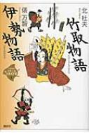 竹取物語・伊勢物語 21世紀版少年少女古典文学館