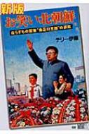 """新版 お笑い北朝鮮 ならずもの国家""""金正日王国""""の研究"""