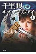 千里眼 キネシクス・アイ 上 角川文庫