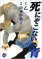 死にぞこないの青 幻冬舎コミックス漫画文庫
