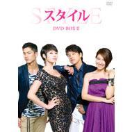 スタイル DVD-BOXII
