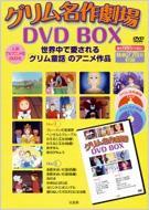 グリム名作劇場 DVD BOX