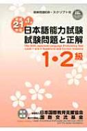 日本語能力試験1・2級 試験問題と正解 聴解問題CD・スクリプト付 平成21年度 第1回