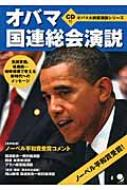 オバマ国連総会演説 オバマ大統領演説シリーズ