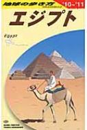 エジプト 2010〜2011年版 地球の歩き方