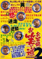「お台場お笑い道」 ベストセレクション 2