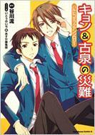 キョン&古泉の災難 ハルヒコミックアンソロジー 角川コミックス・エース