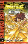 聖闘士星矢THE LOST CANVAS冥王神話 17 少年チャンピオン・コミックス