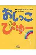 おしっこぴゅー 5領域絵本シリーズ