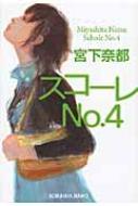 スコーレNo.4 光文社文庫
