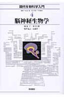脳神経生物学 現代生物科学入門