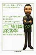 自己組織化の経済学 経済秩序はいかに創発するか ちくま学芸文庫