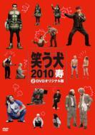 笑う犬 2010 寿 2 DVDオリジナル版