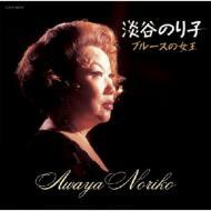 ベスト大人の音楽::淡谷のり子 ブルースの女王