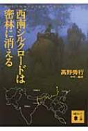 西南シルクロードは密林に消える 講談社文庫