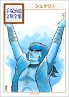 シュマリ 2 手塚治虫文庫全集