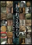 NHK 知られざる仏たち ふるさとの仏 木の心 石の祈り