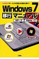 Windows7移行マニュアル I・O BOOKS