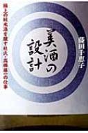 美酒の設計 極上の純米酒を醸す杜氏・高橋藤一の仕事