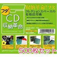 CD収納革命: フタ+500枚セット