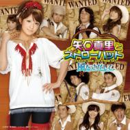 風をさがして (+DVD)