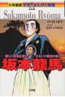 小学館版 学習まんが人物館 坂本龍馬 新しい日本を切りひらいた幕末の志士