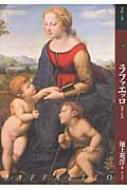 もっと知りたいラファエッロ 生涯と作品 アート・ビギナーズ・コレクション