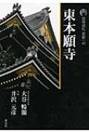 新版 古寺巡礼京都 40 東本願寺