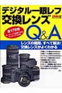 デジタル一眼レフ交換レンズQ&A レンズの疑問、すべて解決! GAKKEN CAMERA MOOK