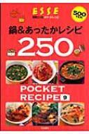 ポケットレシピ 9 別冊エッセ