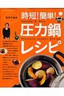 浜内千波の時短!簡単!圧力鍋レシピ FUSOSHA MOOK