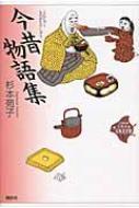 今昔物語集 21世紀版少年少女古典文学館