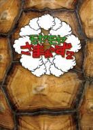 モヤモヤさまぁ〜ず2 DVD-BOX (VOL.7、VOL.8)
