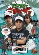 モヤモヤさまぁ〜ず2 VOL.9 モヤさまHAWAIIシリーズ (ハワイ2008&ハワイ2009)