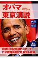 対訳 オバマ東京演説