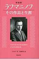 ラフマニノフ・その作品と生涯