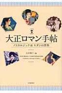 大正ロマン手帖 ノスタルジック&モダンの世界 らんぷの本
