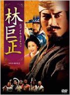 林巨正-快刀イム・コッチョン DVD-BOX2