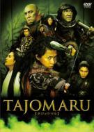 Tajomaru: 通常版