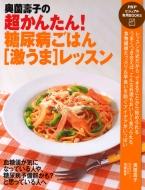 奥薗壽子の超かんたん!糖尿病ごはん「激うま」レッスン PHPビジュアル実用BOOKS