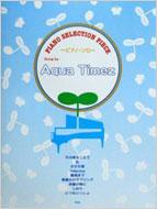SONG BY AQUA TIMEZ ピアノ・ソロ PIANO SELECTION PIECE