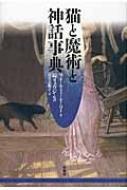 猫と魔術と神話事典