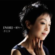 INORI 〜祈り〜