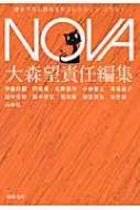 NOVA 書き下ろし日本SFコレクション 1 河出文庫