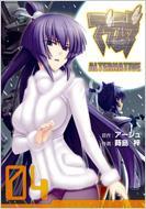 マブラヴ オルタネイティヴ 4 電撃コミックス